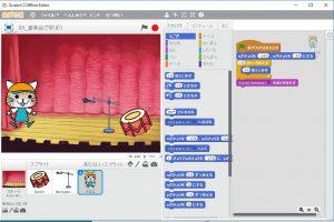 プログラミング学習ツールscratch画面例
